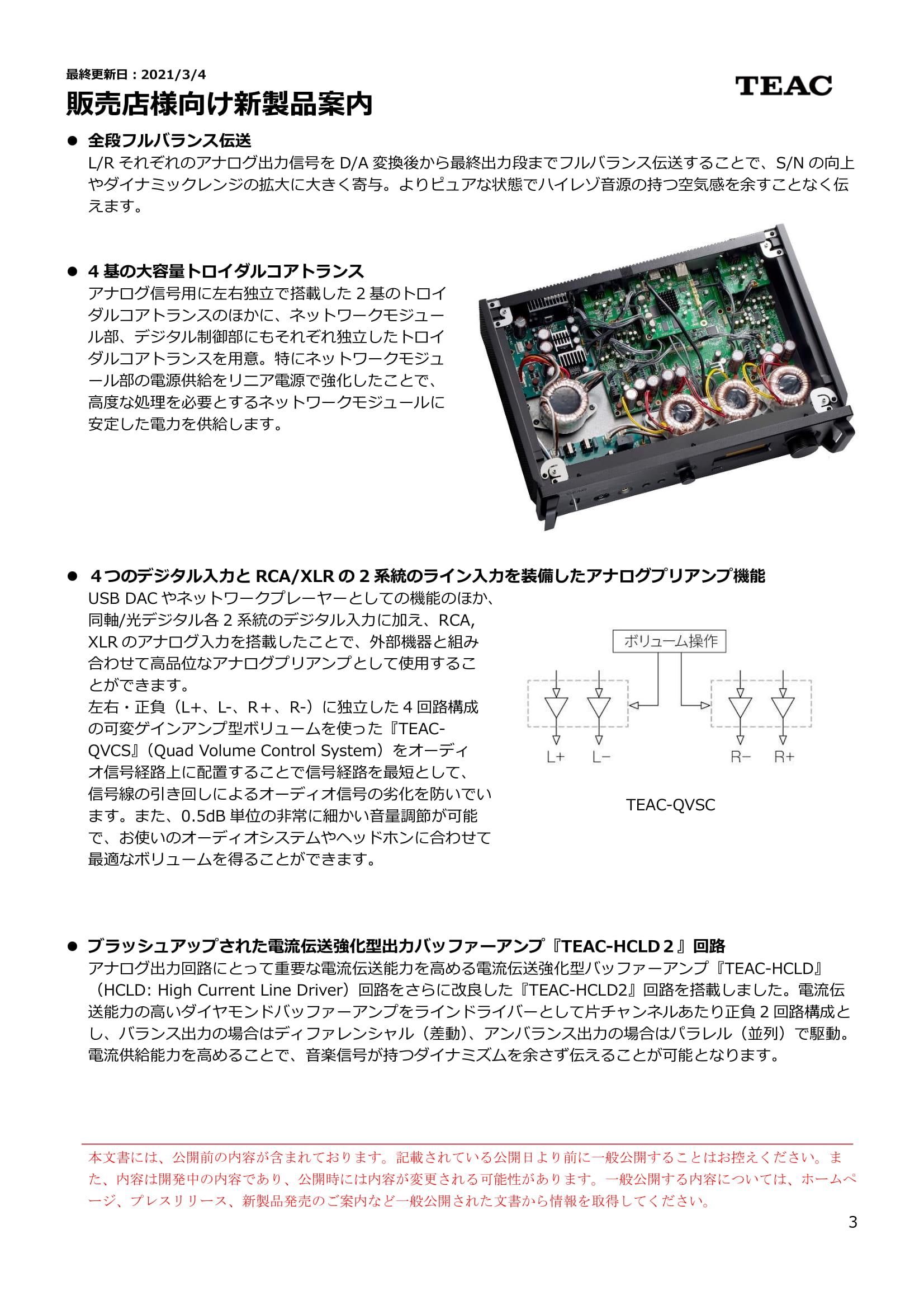 UD-701N_SNPI_210304-03.jpg