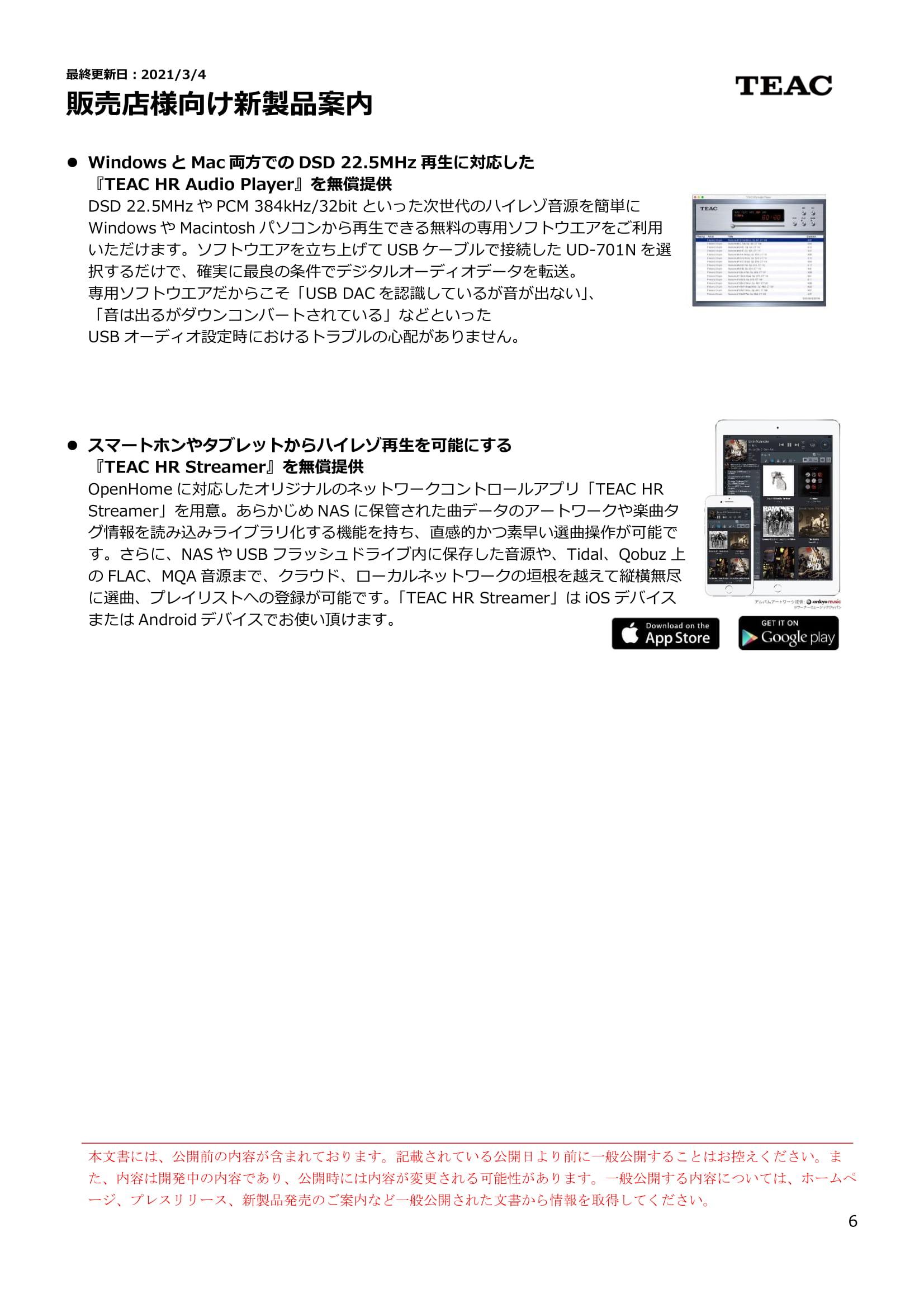 UD-701N_SNPI_210304-06.jpg