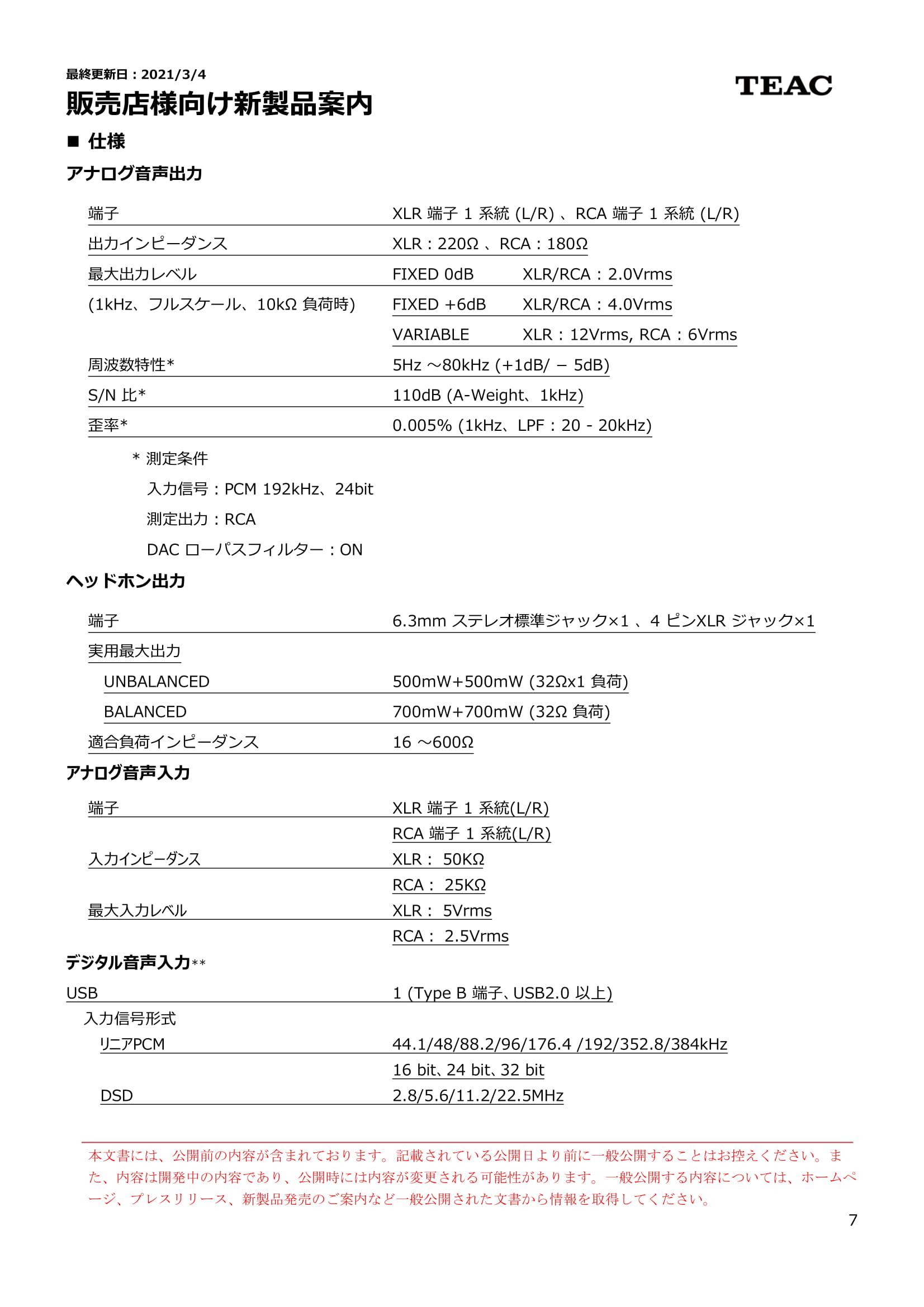 UD-701N_SNPI_210304-07.jpg