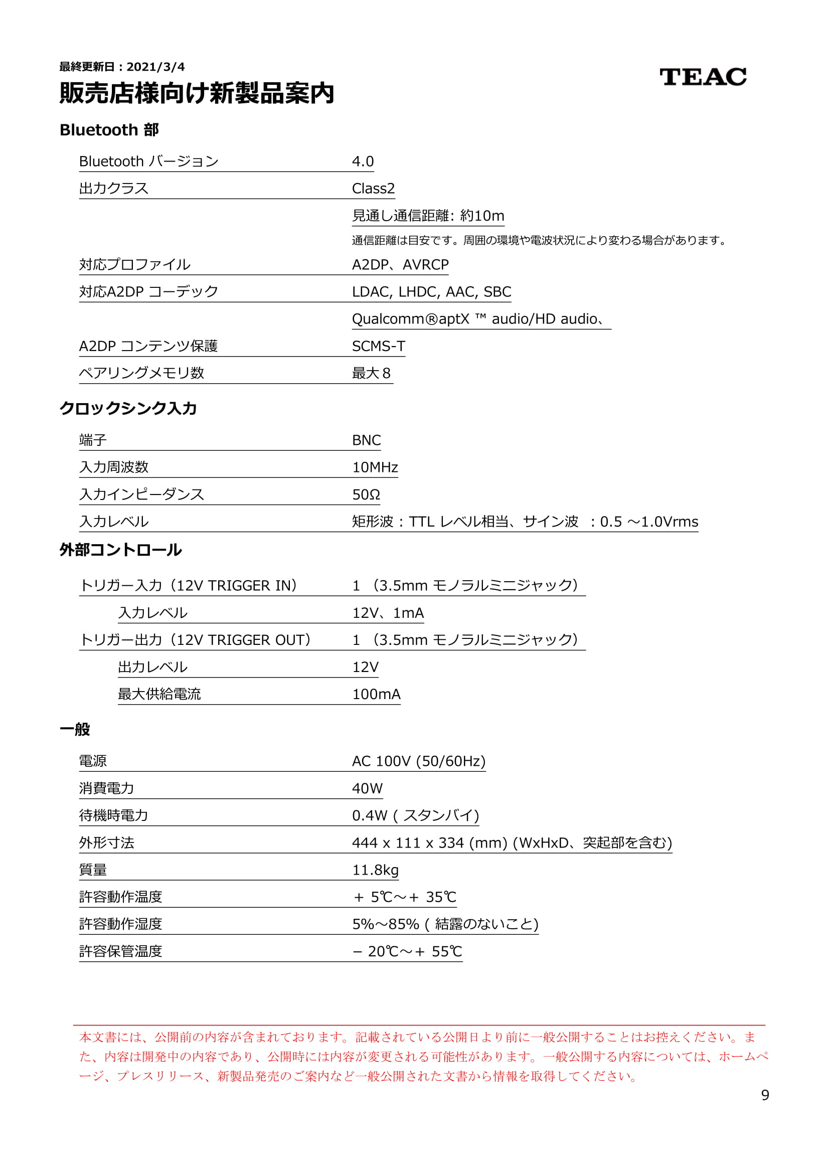 UD-701N_SNPI_210304-09.jpg
