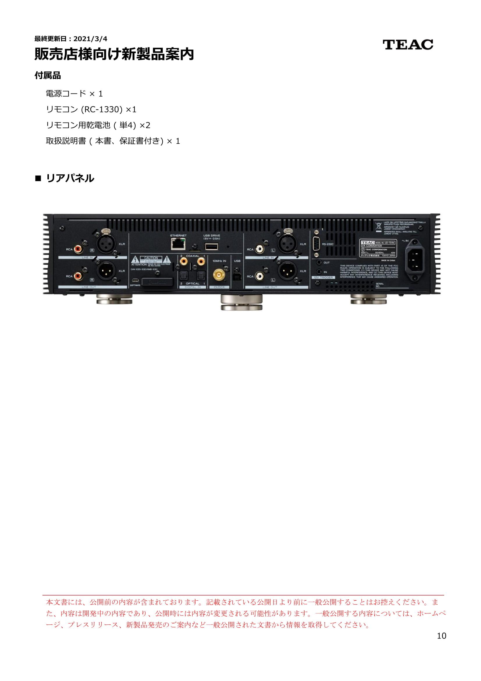 UD-701N_SNPI_210304-10.jpg