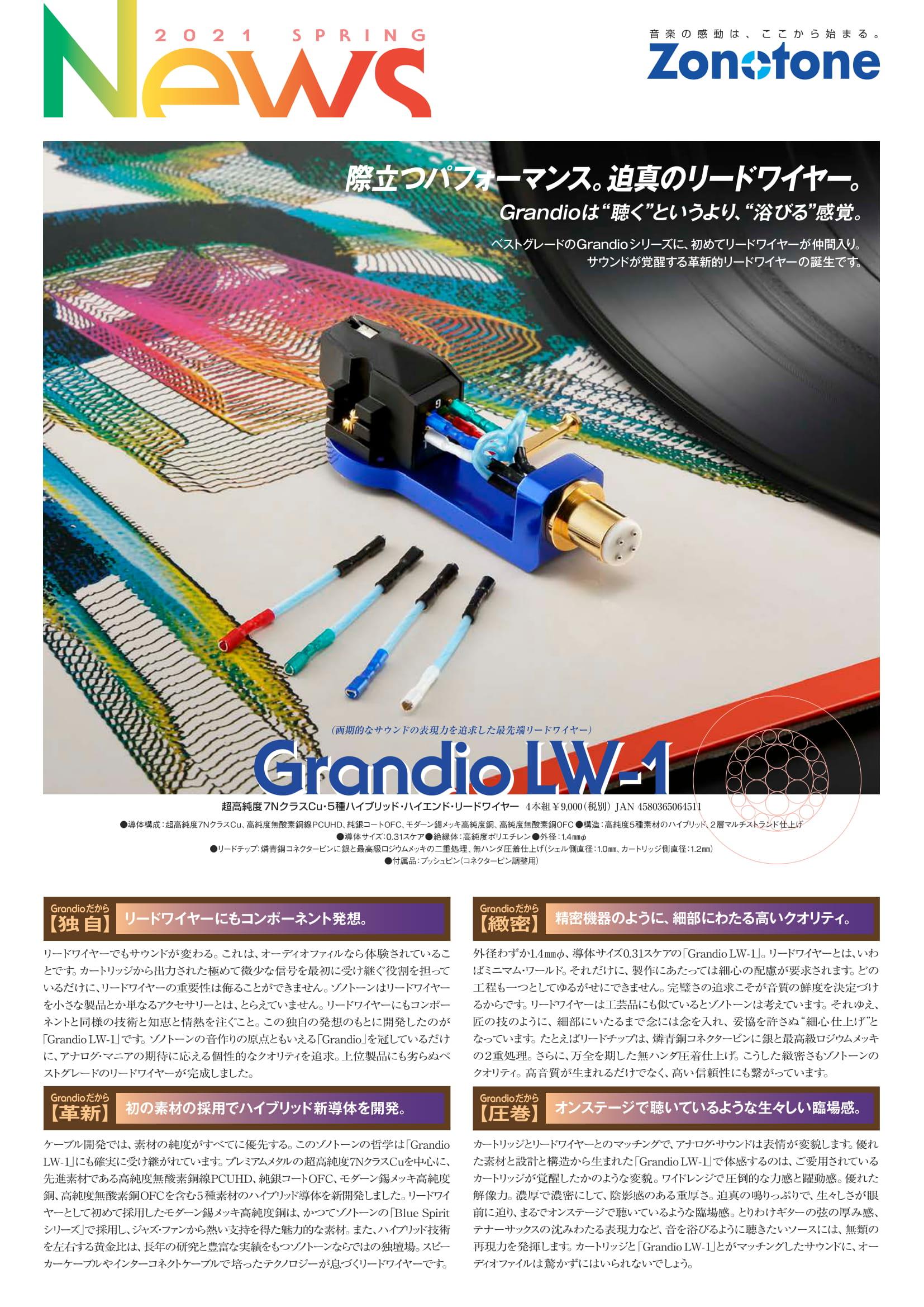 news2021-spring-1.jpg