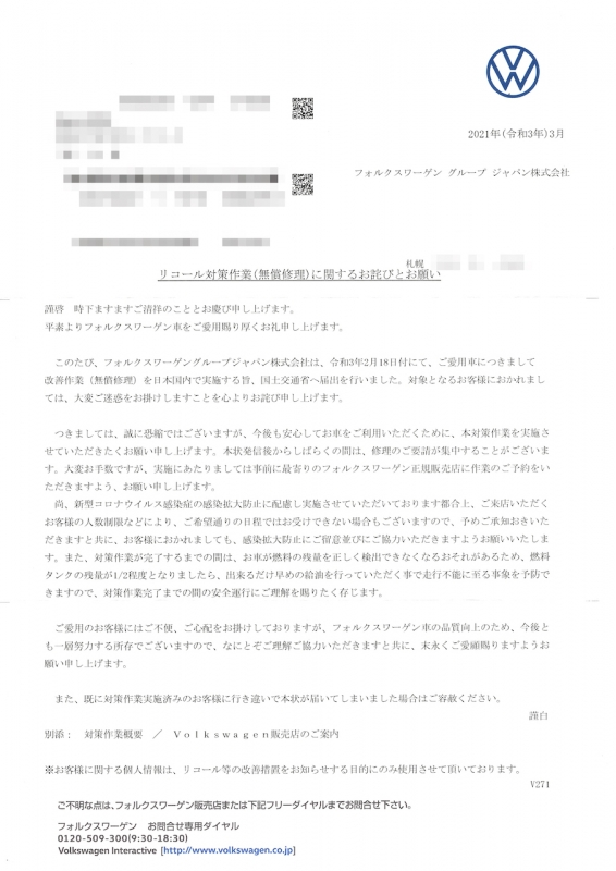 リコール案内(名無し) (1)