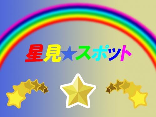 星見スポット+