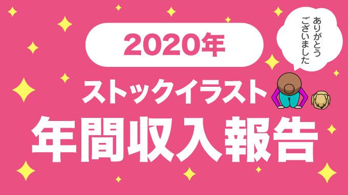 2020年ストックイラスト年間収入報告!