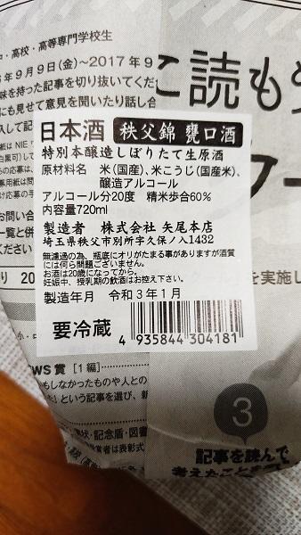 甕口酒裏20200119