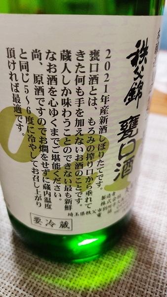 甕口酒ラベル20200119