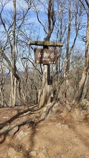 古御岳20210211