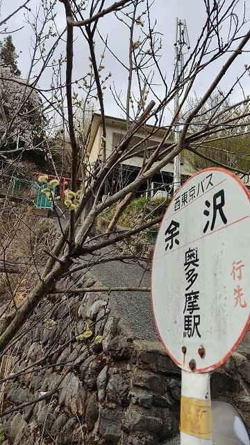 与沢バス停20210401