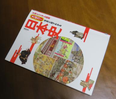 「大迫力!写真と絵でわかる日本史」