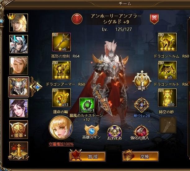 ブログ用リーグオブエンジェルズ2 1月26日のブログ用01