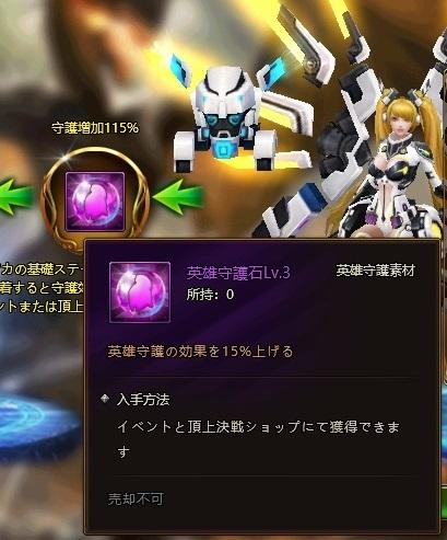 ブログ用リーグオブエンジェルズ2 2月17日ブログ用002