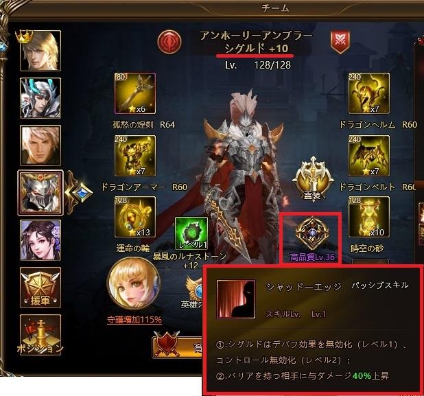 ブログ用リーグオブエンジェルズ2 3月9日ブログ用・シグルド_10