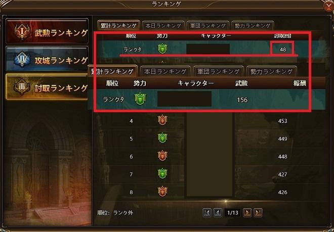 ブログ用リーグオブエンジェルズ2 3月9日ブログ用・国戦2