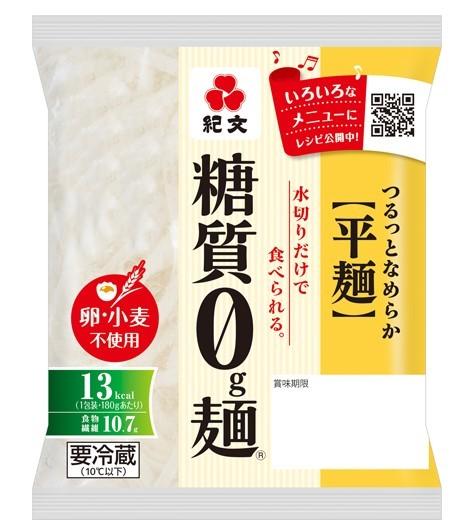 糖質ゼロ麵