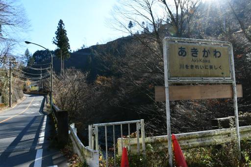 20201204・三頭山1-10