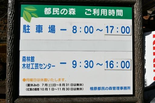 20201204・三頭山1-22・中
