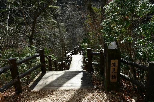 20201204・三頭山2-24・滝見橋到着