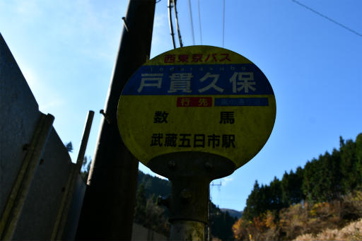 20201204・三頭山空04・戸貫久保