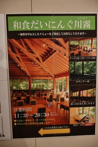 20201204・三頭山8-18・中