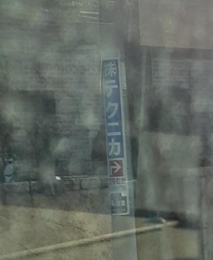 20210211・職場送迎バスの中で2・中