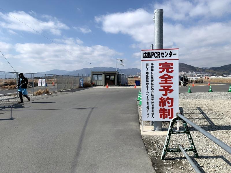 20210219広島PCRセンター
