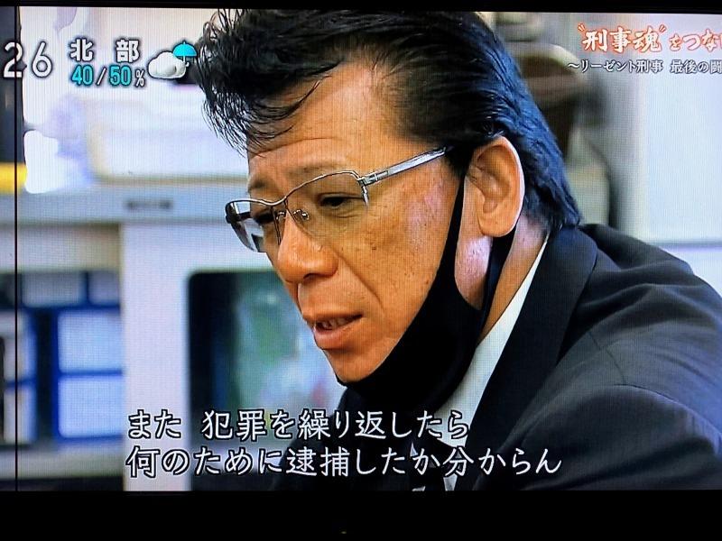 刑事魂11