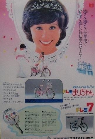 自転車 021 (2)