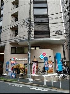 ドミノピザ五反田 写真