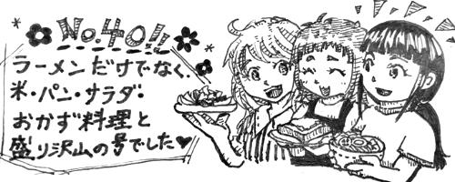 ぱとむ様 豆腐回