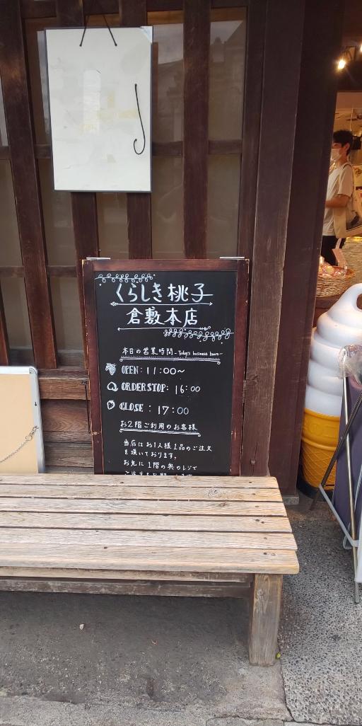 くらしき桃子2