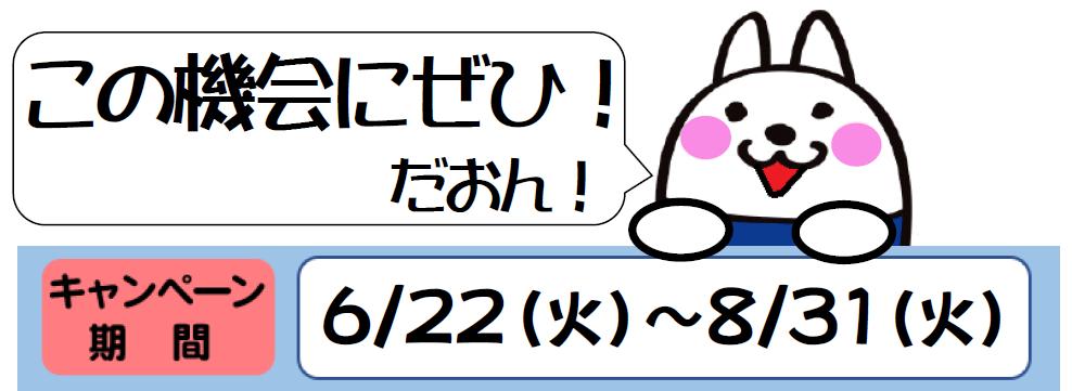 ドライクリーニングキャンペーン告知(2021年度)②