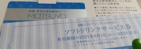 202105matuya.jpg