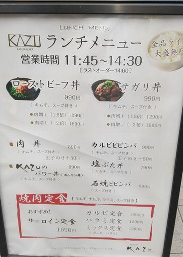 kagurazakakazu.jpg