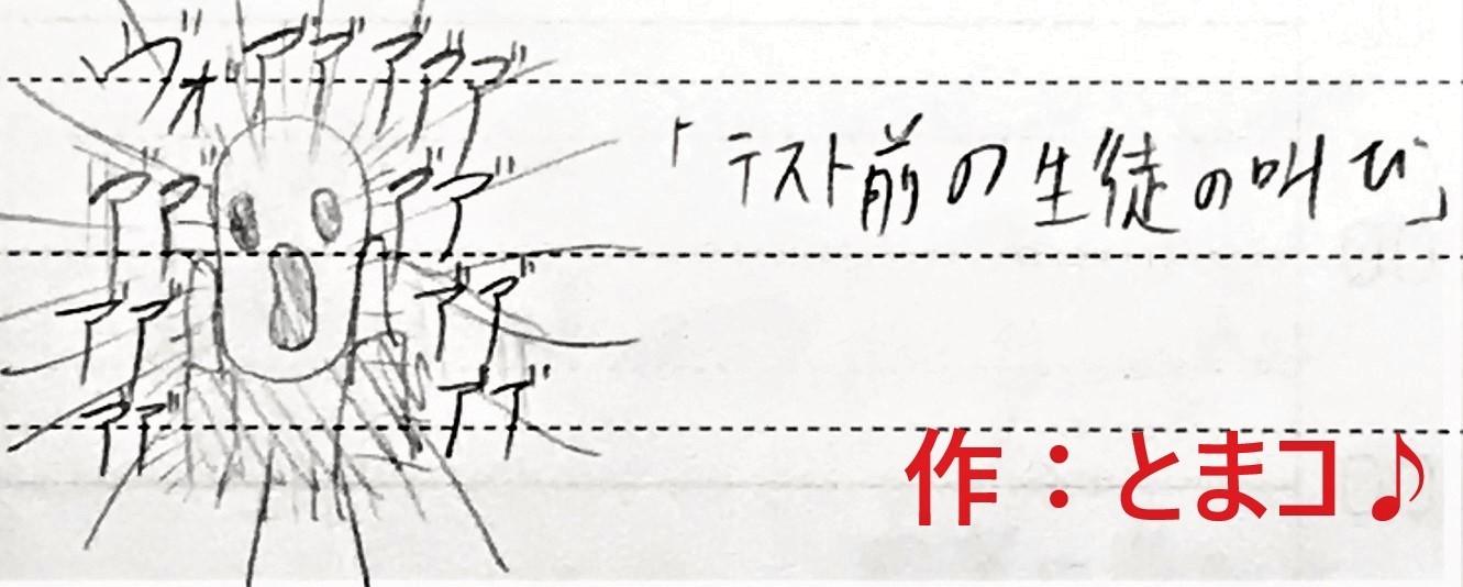 叫び_tomako