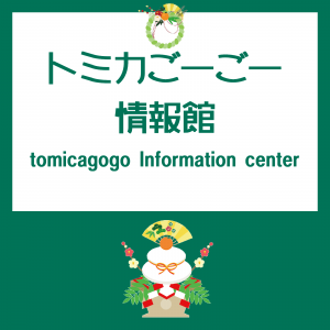 tomicagogo_icon_newyear_1200_1200.png