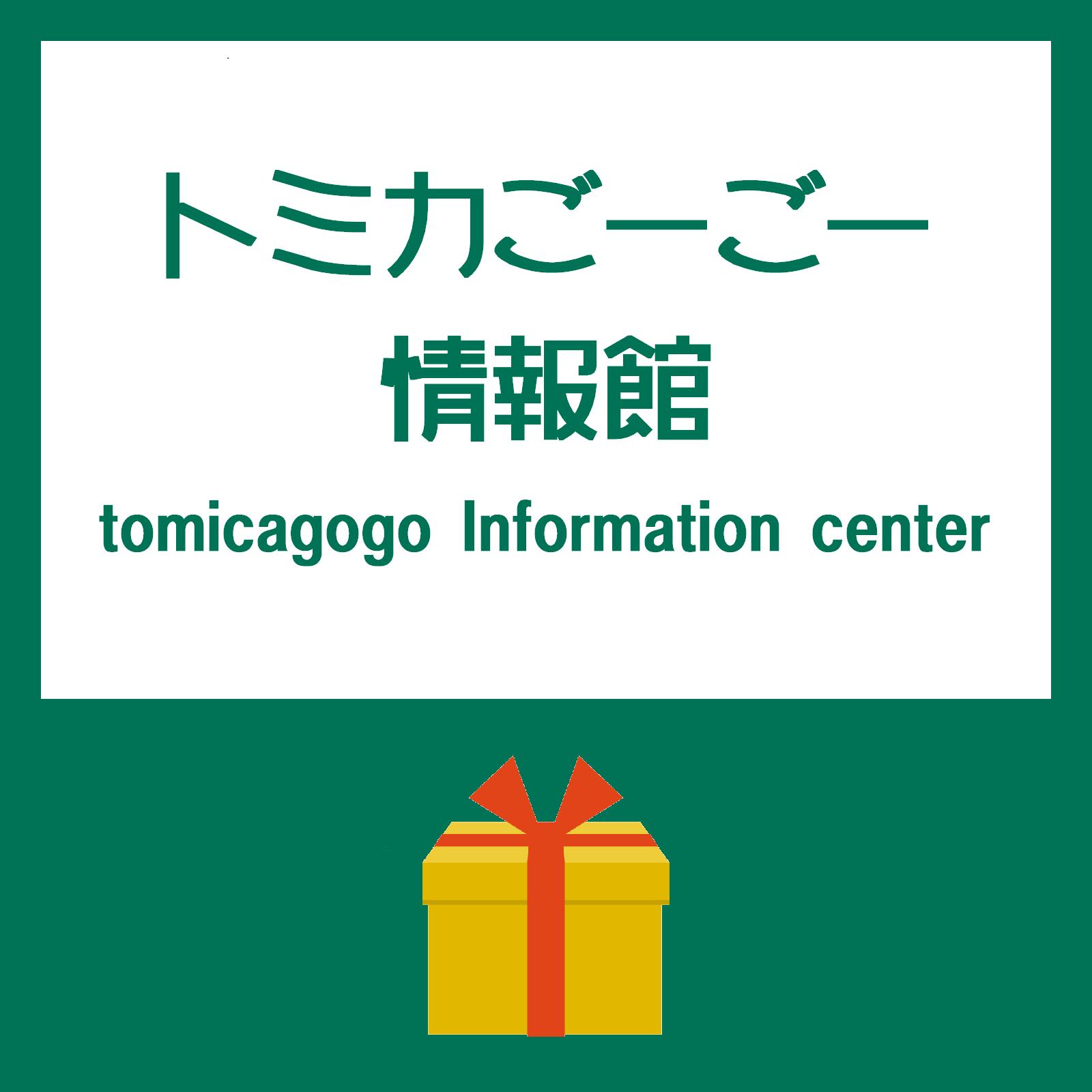 tomicagogo_icon_present_1200_1200.png