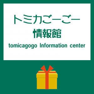 tomicagogo_icon_present_1200_1200.png