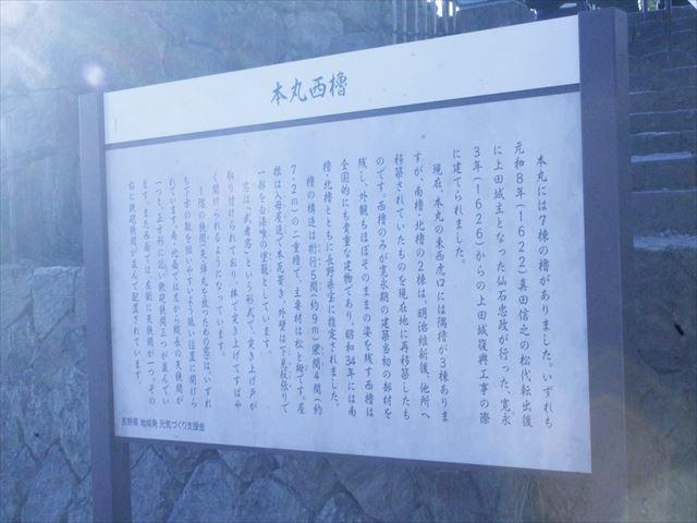 上田城Ⅴ_MG_9204
