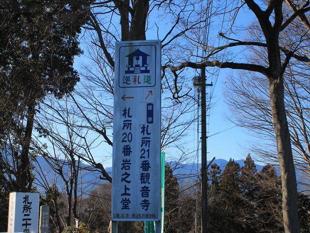 岩ノ上堂IMG_9526
