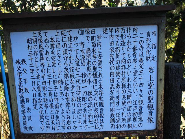 岩ノ上堂IMG_9531