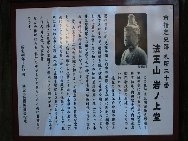 岩ノ上堂IMG_9532