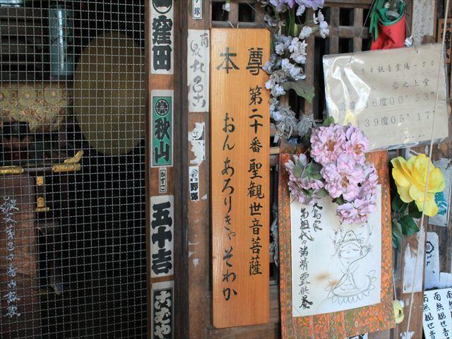 岩ノ上堂IMG_9538