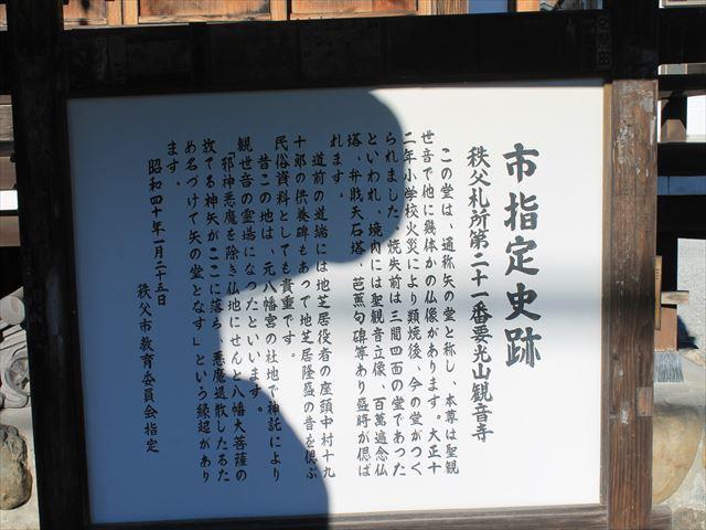 観音寺IMG_9549