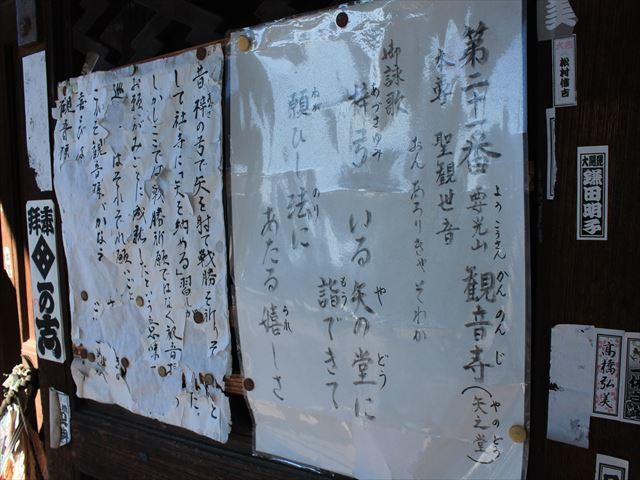 観音寺IMG_9553