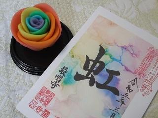 saimyouji_22.jpg