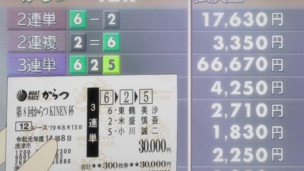 リベンジ06 (4)