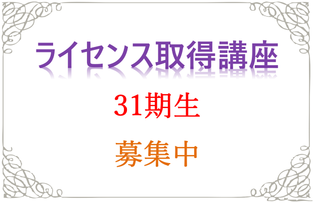 ライセンス取得講座31期生 ①-1