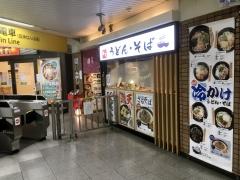 麺家西九条