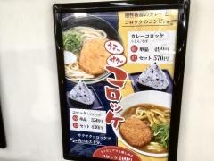 麺家京橋外回り